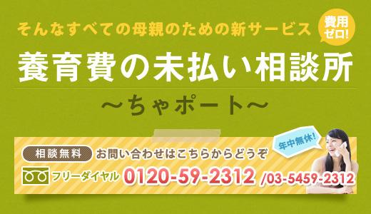 相談無料フリーダイヤル tel:0120-59-2312